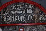 """Tę beczkę otworzymy dopiero w rocznicę """"Wielkiego Października"""" (fot. M. Borkowska/TVP)"""